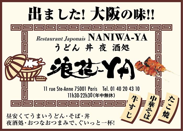 pub08-naniwaya