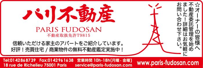pub16-paris_fudousan