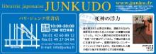 pub-junku-393