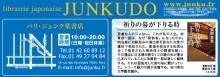pub-junku-396