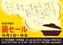 pub-kioko-396