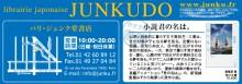 pub-junku-398