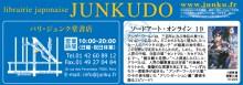 pub-junku-406