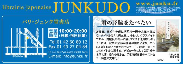 pub-junku-412