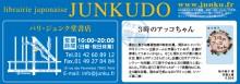 pub-junku-421