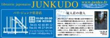 pub-junku-426