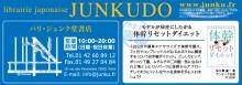 pub-junku-428