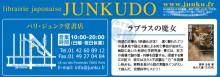 pub-junku-430