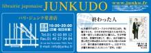 pub-junku-431