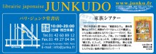 pub-junku-433