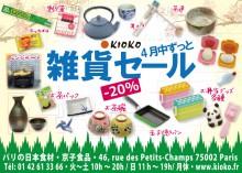 pub-kioko-433