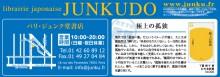 pub-junku-435