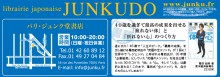 pub-junku-437