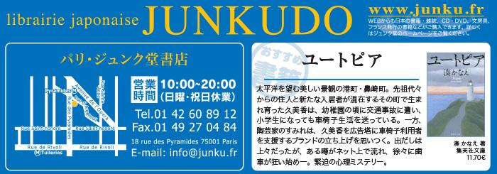 pub-junku-438