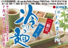 pub-kioko-438